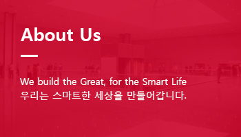 About Us - We build the Great, for the Smart Life 우리는 스마트한 세상을 만들어갑니다.
